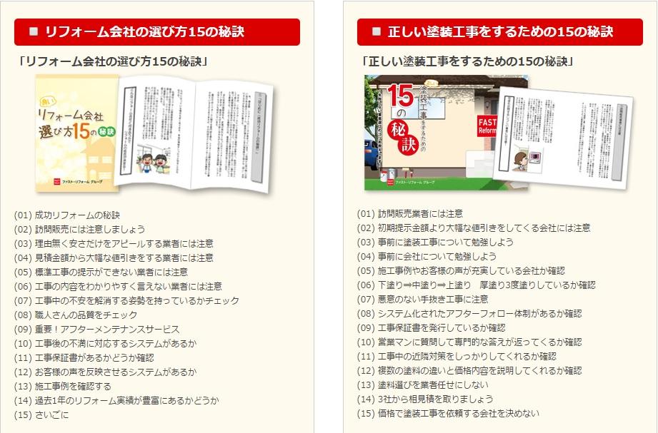 外壁スタジオ滝の神(環境開発)の無料小冊子プレゼント~より良い外壁塗装屋根塗装のリフォームをするために~