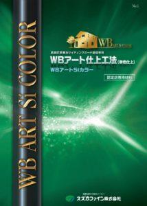 WBアートSi多彩2色仕上げ