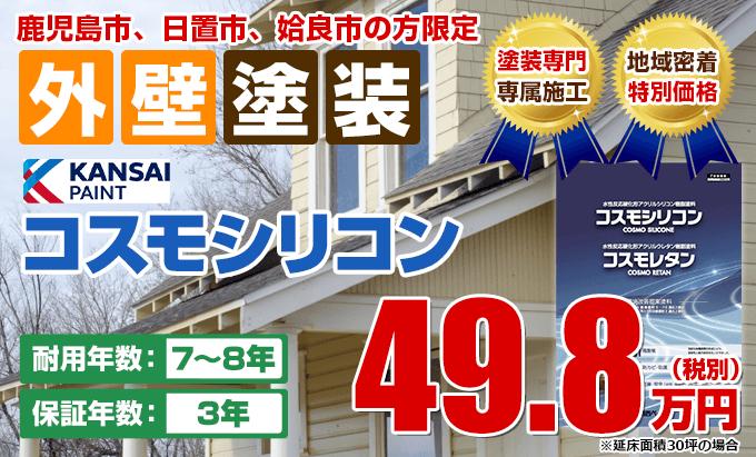 塗装 49.8万円