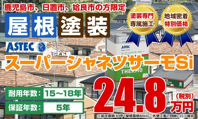 塗装 24.8万円(税込27.28万円)