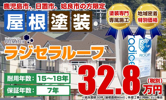 塗装 32.8万円(税込36.08万円)