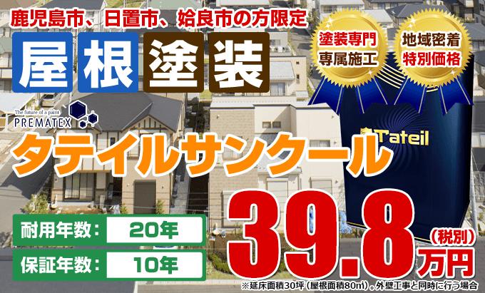 塗装 39.8万円(税込43.78万円)