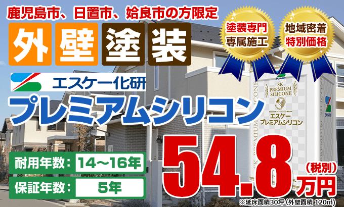 塗装 54.8万円