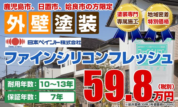 塗装 59.8万円(税込65.78万円)