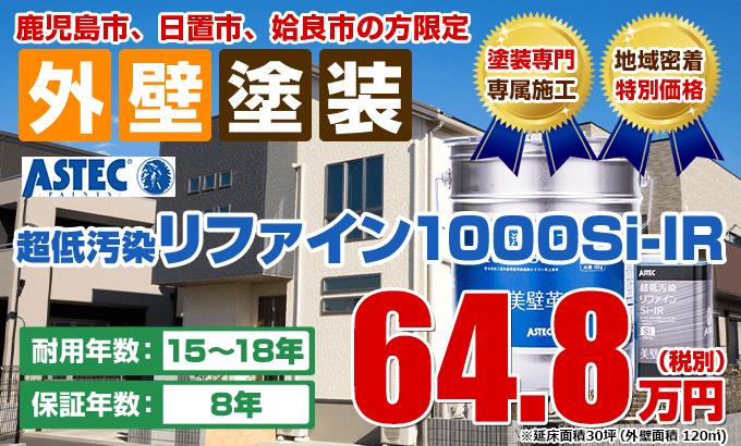 塗装 64.8万円