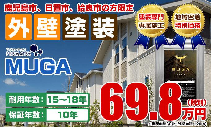 塗装 69.8万円