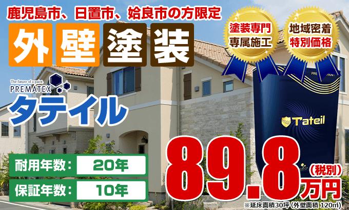 塗装 89.8万円