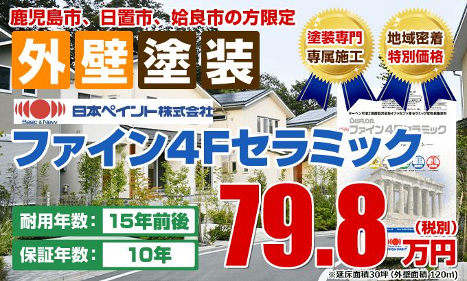 塗装 79.8万円