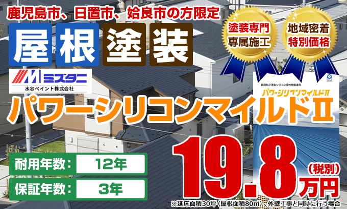 塗装 19.8万円(税込21.78万円)