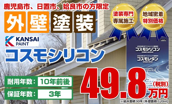 塗装 49.8万円(税込54.78万円)