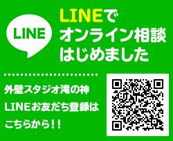 LINEでオンライン相談 外壁スタジオ滝の神公式LINR