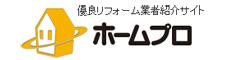 優良リフォーム業者紹介サイト ホームプロ