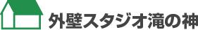 鹿児島市の外壁塗装 外壁スタジオ滝の神│鹿児島県鹿児島市の外壁塗装、屋根塗装、雨漏り補修、防水工事