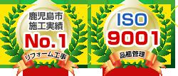 リフォーム工事鹿児島市施工実績No.1