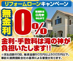 金利0%リフォームローンキャンペーン