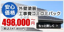 安心 価格 外壁塗装 工事費コミコミパック 498,000~円 もっと詳しく