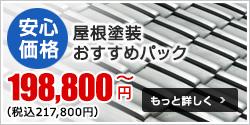 安心 価格 屋根塗装 おすすめパック 198,000~円 もっと詳しく