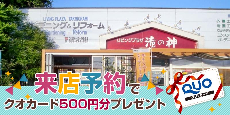 来店予約でクオカード500円分プレゼント