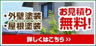 ・外壁塗装・屋根塗装 お見積り 無料 詳しくはこちら
