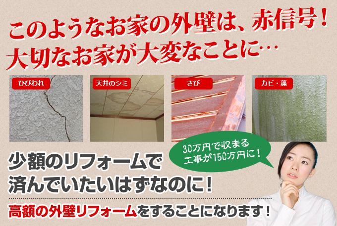このようなお家の外壁は、赤信号! 大切なお家が大変なことに… 少額のリフォームで済んでいたいはずなのに! 高額の外壁リフォームをすることになります! 30万円で収まる 工事が150万円に!