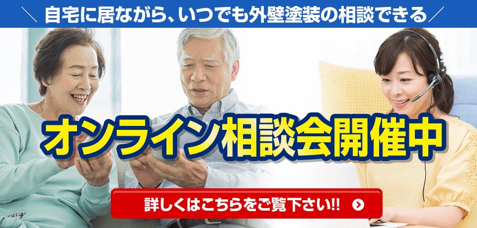 オンライン相談サービス!スタート!