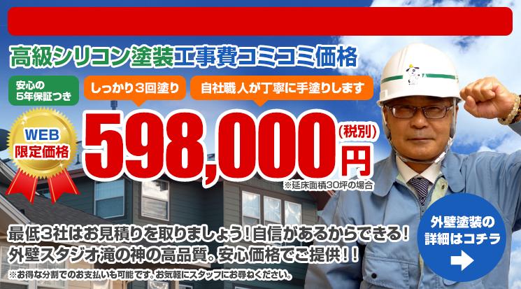 高級シリコン塗装工事費コミコミ価格 ¥598,000