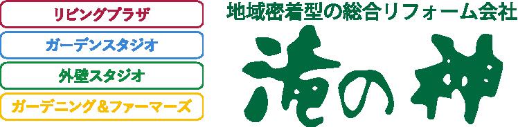 総合採用サイト【滝の神】|鹿児島市のリフォーム・外壁塗装・ガーデニング