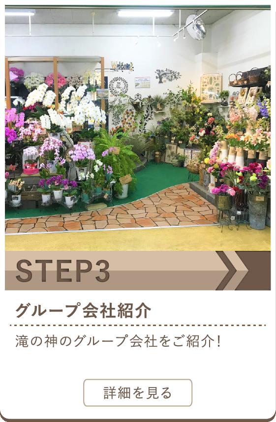 店舗紹介 / 各店舗のご紹介